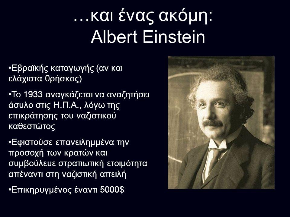 …και ένας ακόμη: Albert Einstein