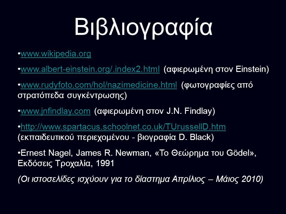 Βιβλιογραφία www.wikipedia.org