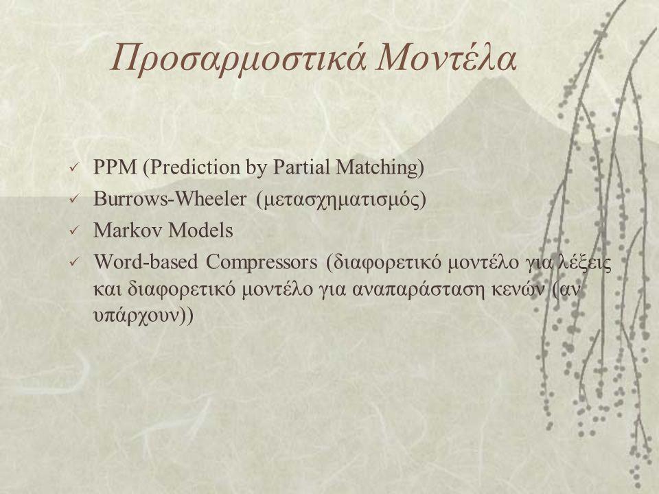 Προσαρμοστικά Μοντέλα