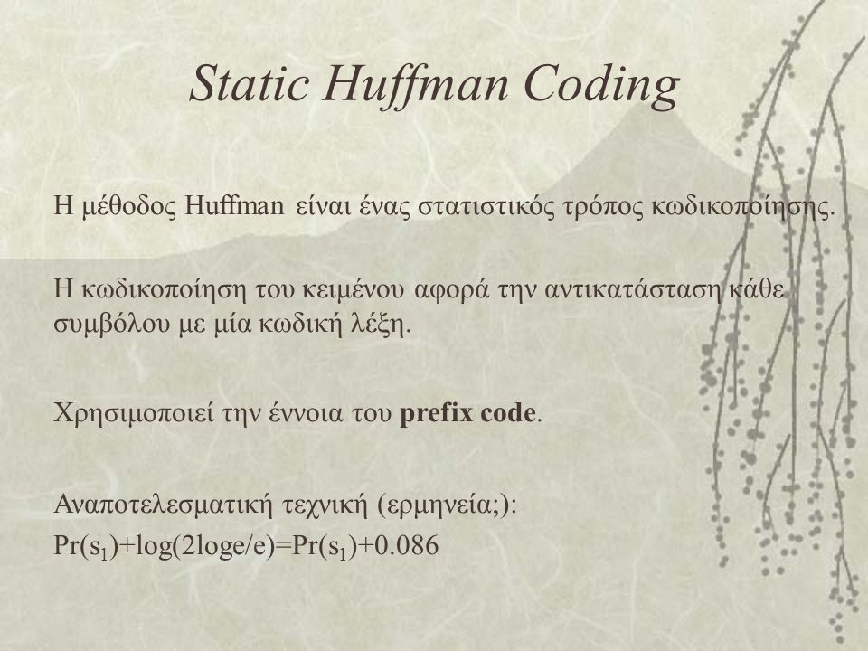 Static Huffman Coding Η μέθοδος Huffman είναι ένας στατιστικός τρόπος κωδικοποίησης.