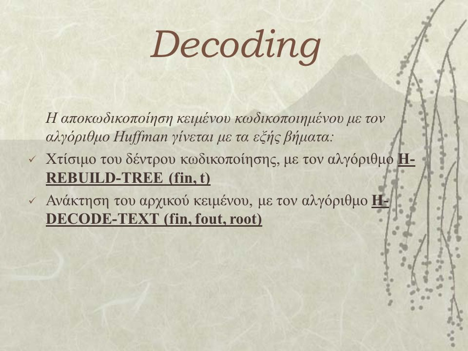 Decoding Η αποκωδικοποίηση κειμένου κωδικοποιημένου με τον αλγόριθμο Huffman γίνεται με τα εξής βήματα: