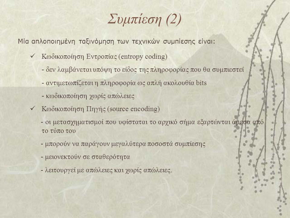 Συμπίεση (2) Κωδικοποίηση Εντροπίας (entropy coding)
