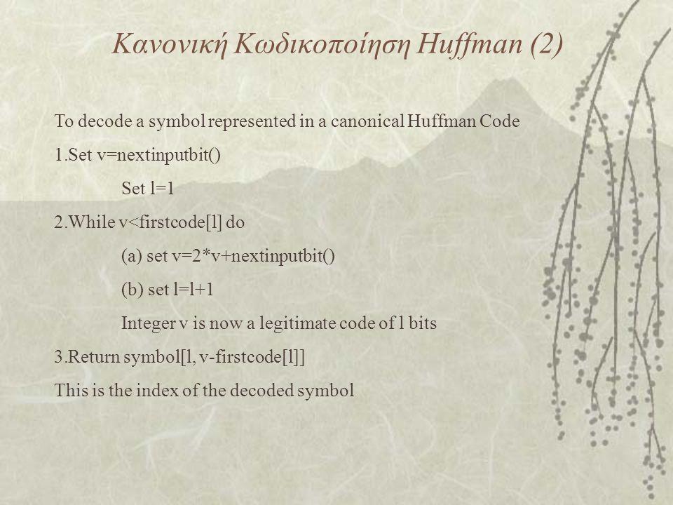 Κανονική Κωδικοποίηση Huffman (2)