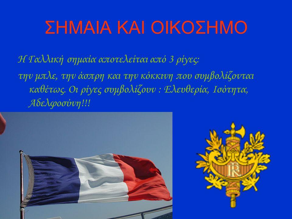 ΣΗΜΑΙΑ ΚΑΙ ΟΙΚΟΣΗΜΟ Η Γαλλική σημαία αποτελείται από 3 ρίγες: