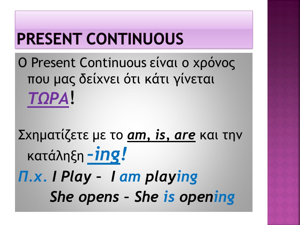 PRESENT CONTINUOUS Π.χ. I Play – I am playing