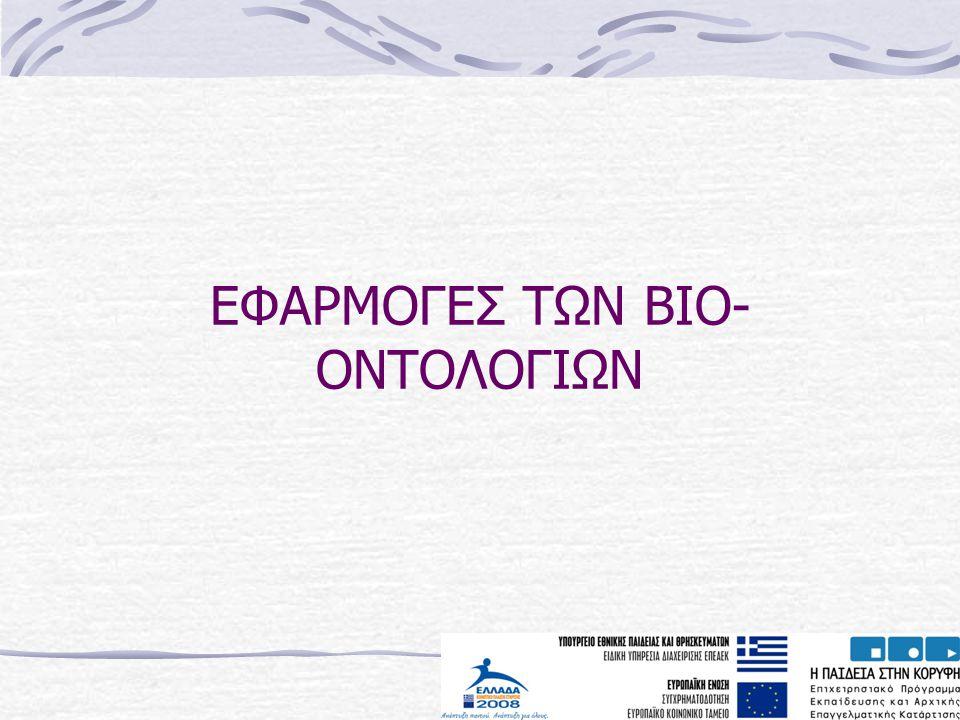 ΕΦΑΡΜΟΓΕΣ ΤΩΝ ΒΙΟ-ΟΝΤΟΛΟΓΙΩΝ