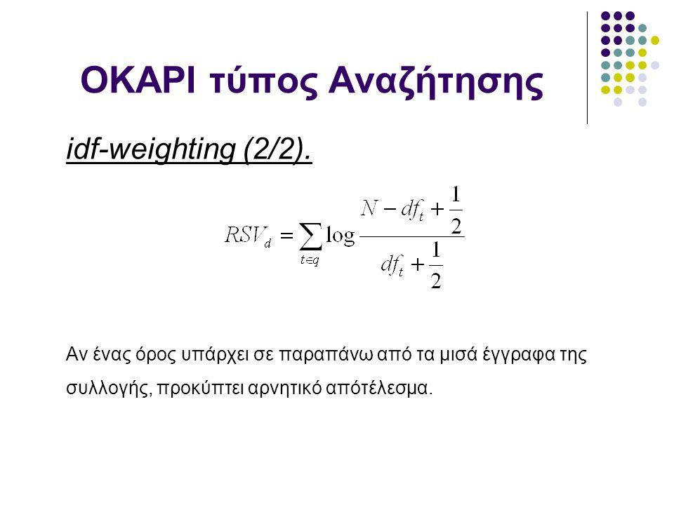OKAPI τύπος Αναζήτησης