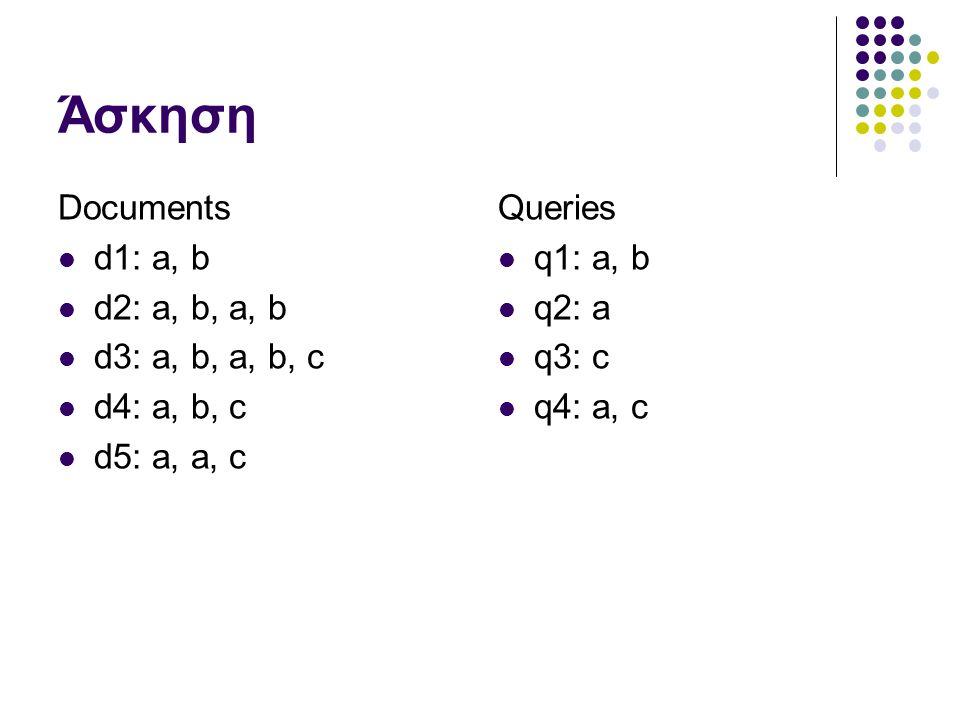 Άσκηση Documents d1: a, b d2: a, b, a, b d3: a, b, a, b, c d4: a, b, c