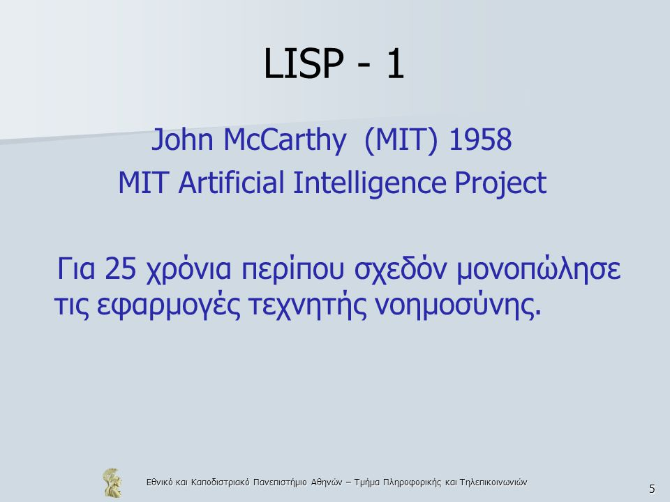 MIT Artificial Intelligence Project