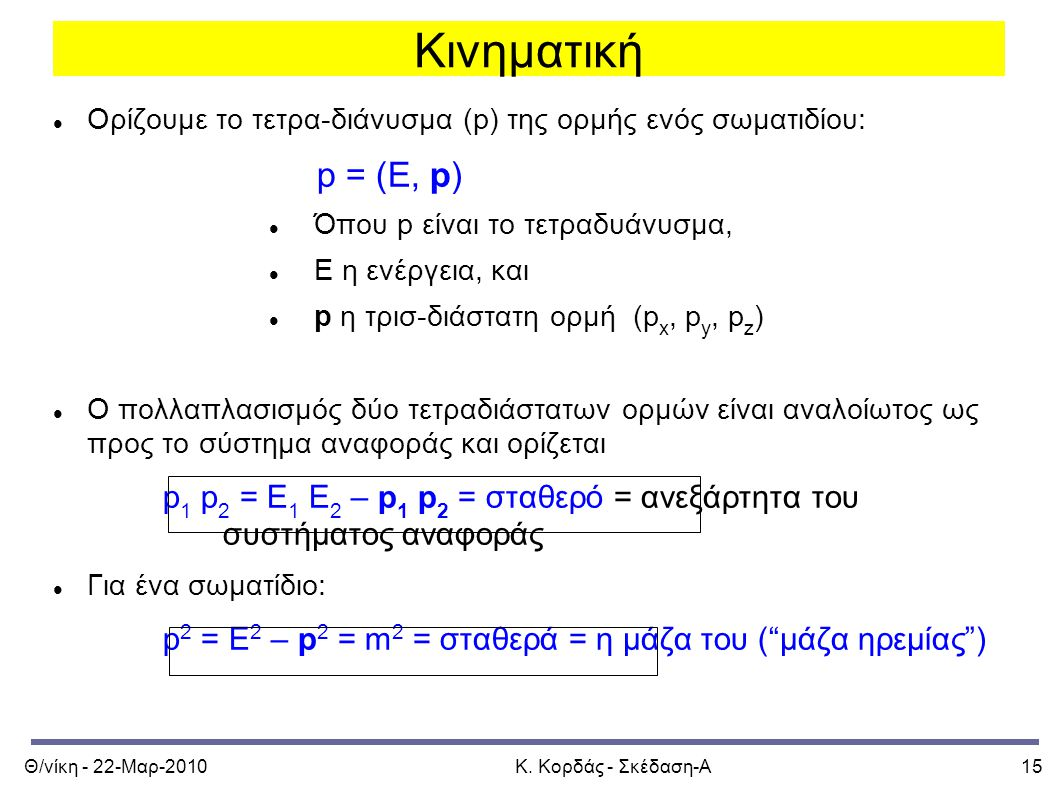 Κινηματική Ορίζουμε το τετρα-διάνυσμα (p) της ορμής ενός σωματιδίου: p = (E, p) Όπου p είναι το τετραδυάνυσμα,
