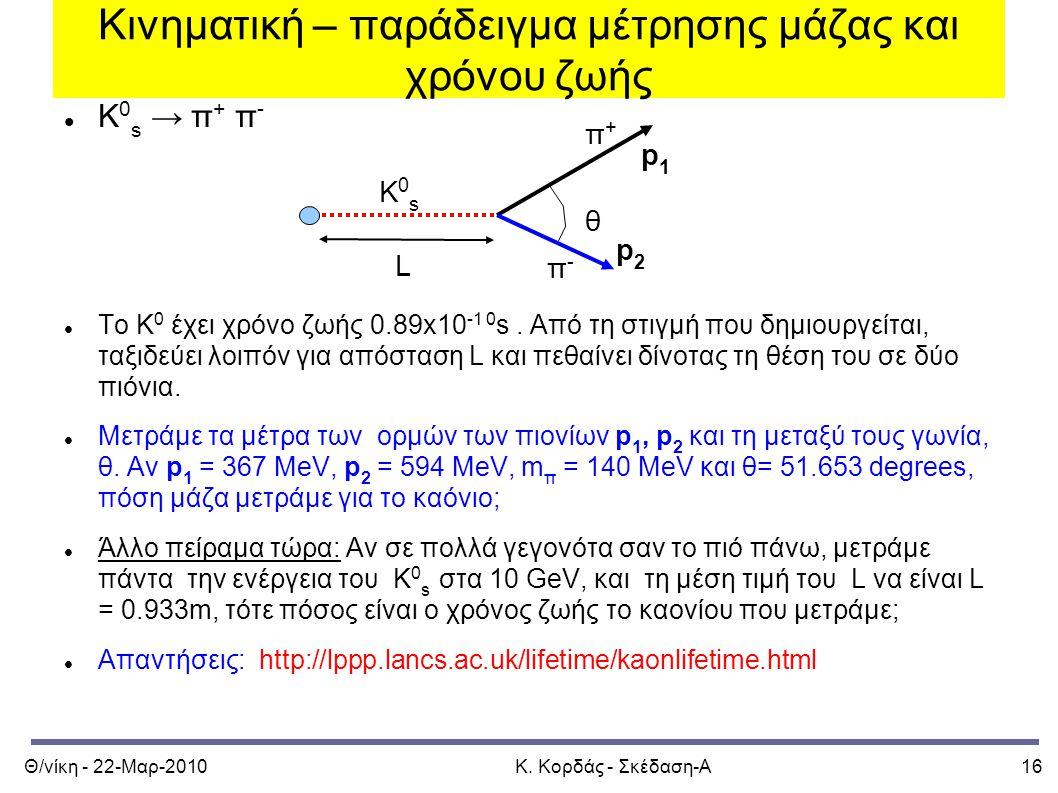 Κινηματική – παράδειγμα μέτρησης μάζας και χρόνου ζωής