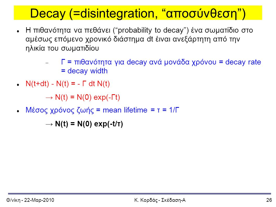 Decay (=disintegration, αποσύνθεση )