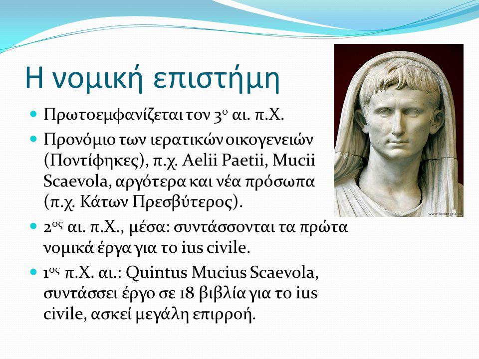 Η νομική επιστήμη Πρωτοεμφανίζεται τον 3ο αι. π.Χ.
