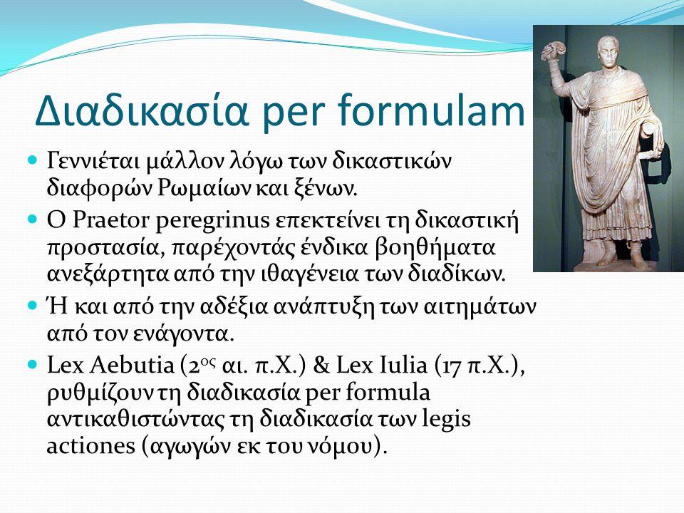 Διαδικασία per formulam
