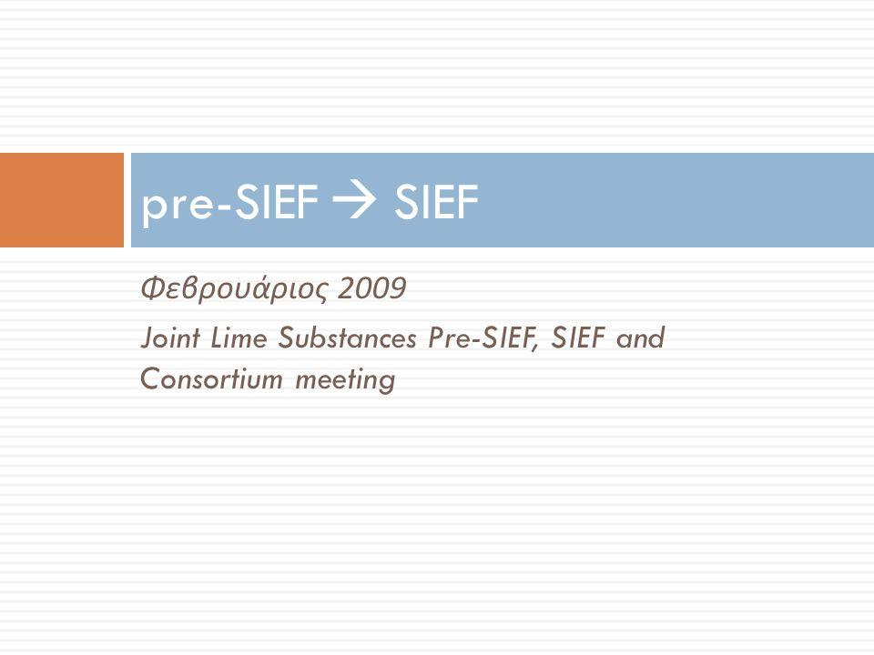 pre-SIEF  SIEF Φεβρουάριος 2009