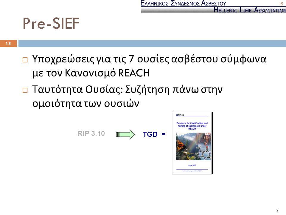 15 Pre-SIEF. Υποχρεώσεις για τις 7 ουσίες ασβέστου σύμφωνα με τον Κανονισμό REACH. Ταυτότητα Ουσίας: Συζήτηση πάνω στην ομοιότητα των ουσιών.