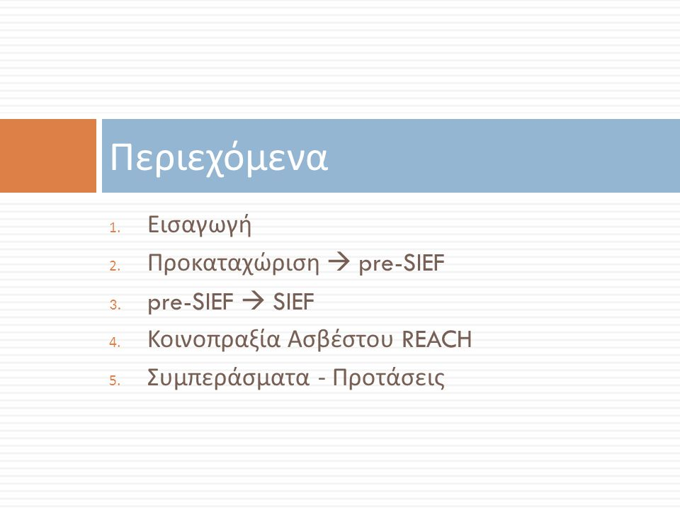 Περιεχόμενα Εισαγωγή Προκαταχώριση  pre-SIEF pre-SIEF  SIEF