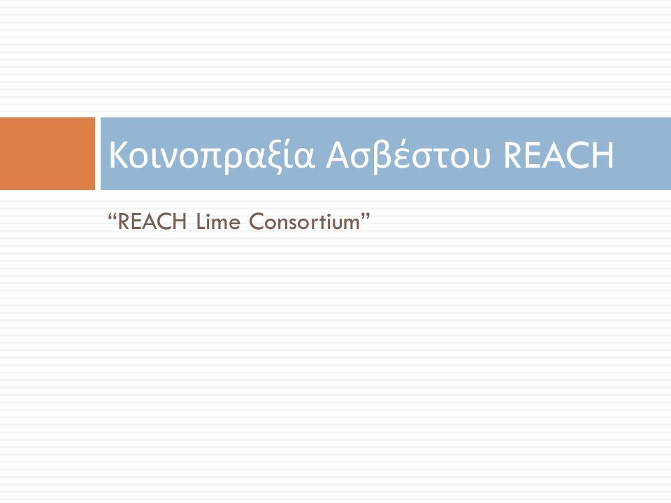 Κοινοπραξία Ασβέστου REACH
