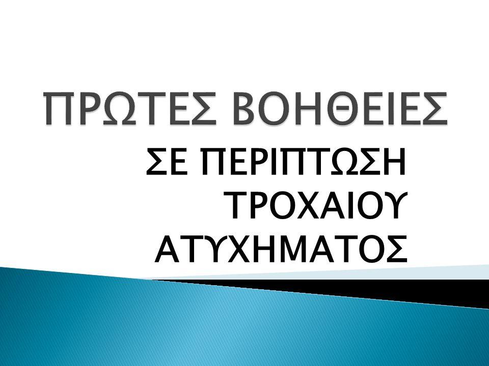 ΣΕ ΠΕΡΙΠΤΩΣΗ ΤΡΟΧΑΙΟΥ ΑΤΥΧΗΜΑΤΟΣ