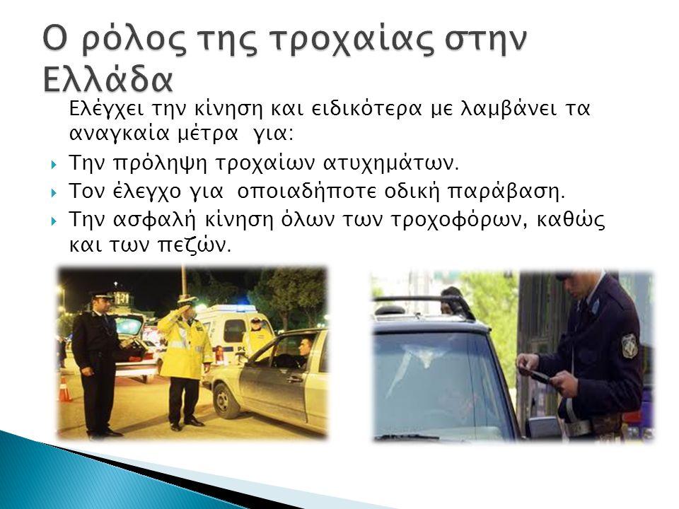Ο ρόλος της τροχαίας στην Ελλάδα