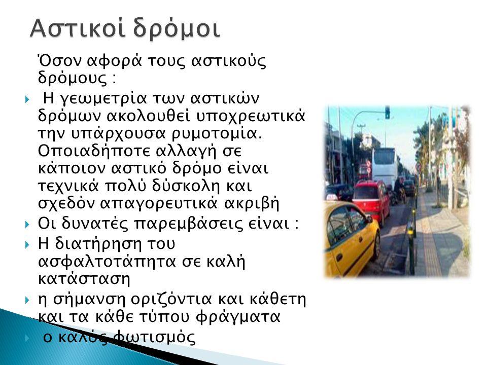 Αστικοί δρόμοι Όσον αφορά τους αστικούς δρόμους :