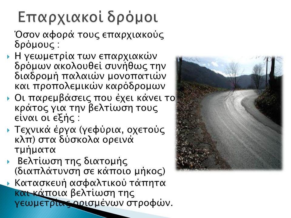 Επαρχιακοί δρόμοι Όσον αφορά τους επαρχιακούς δρόμους :