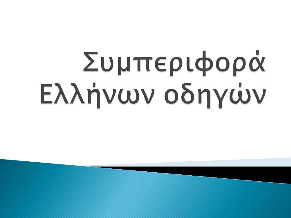 Συμπεριφορά Ελλήνων οδηγών
