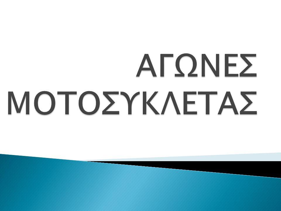 ΑΓΩΝΕΣ ΜΟΤΟΣΥΚΛΕΤΑΣ