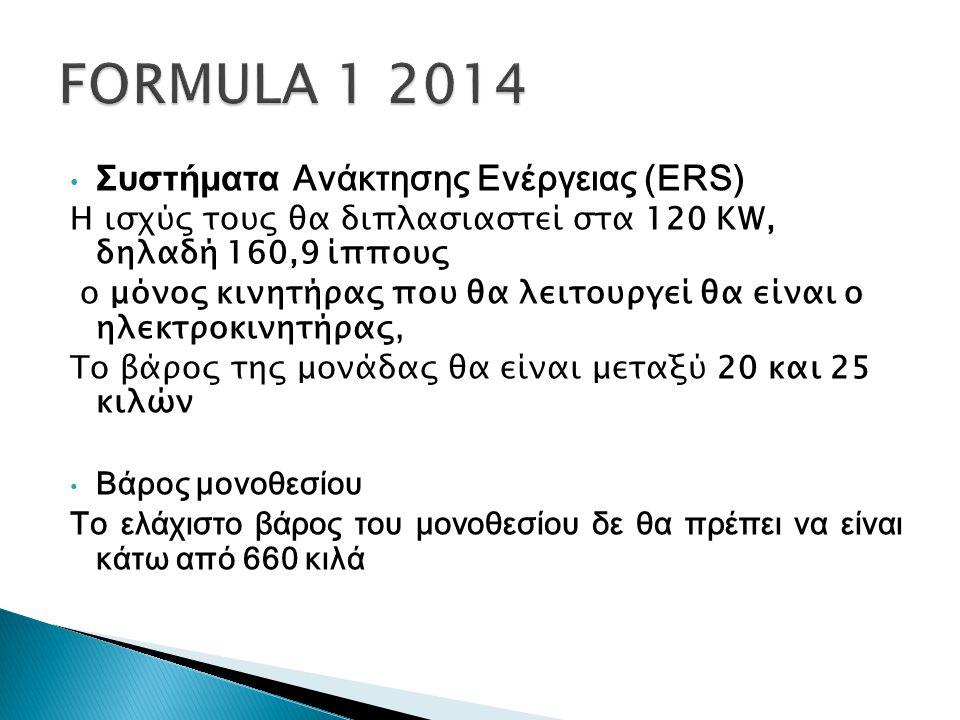 FORMULA 1 2014 Συστήματα Ανάκτησης Ενέργειας (ERS)