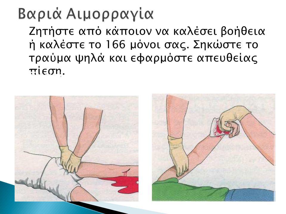 Σημεία Πίεσης για Βαριά Αιμορραγία
