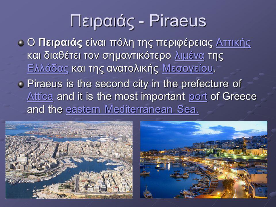 Πειραιάς - Piraeus Ο Πειραιάς είναι πόλη της περιφέρειας Αττικής και διαθέτει τον σημαντικότερο λιμένα της Ελλάδας και της ανατολικής Μεσογείου.