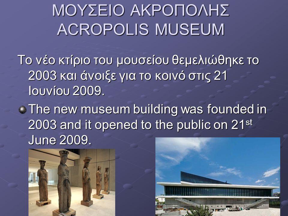 ΜΟΥΣΕΙΟ ΑΚΡΟΠΟΛΗΣ ACROPOLIS MUSEUM