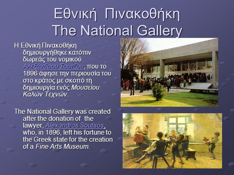 Εθνική Πινακοθήκη The National Gallery