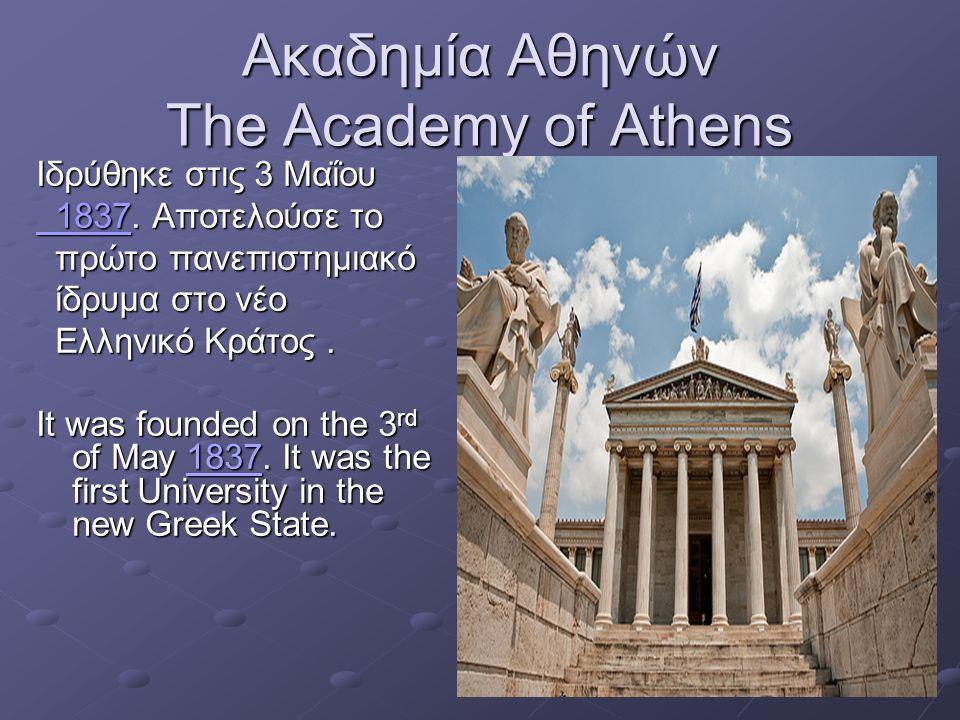Ακαδημία Αθηνών The Academy of Athens