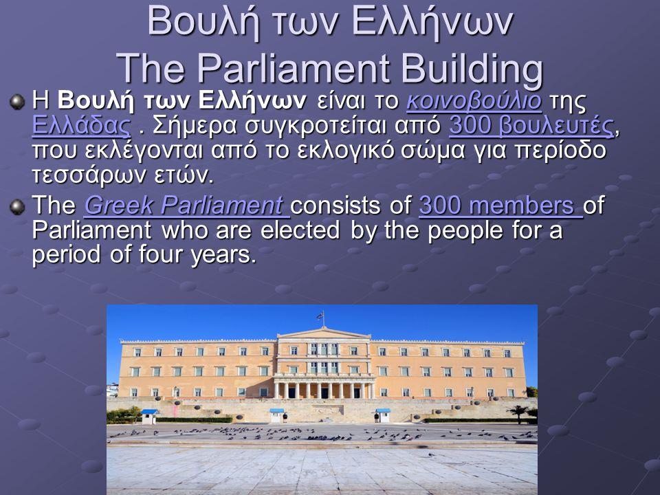 Βουλή των Ελλήνων The Parliament Building