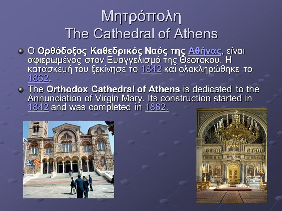 Μητρόπολη The Cathedral of Athens