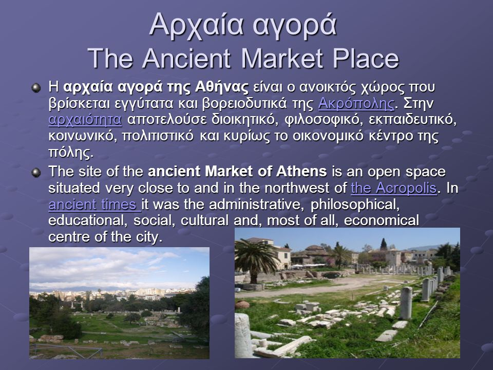 Αρχαία αγορά The Ancient Market Place