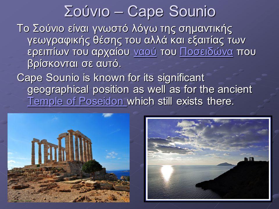 Σούνιο – Cape Sounio