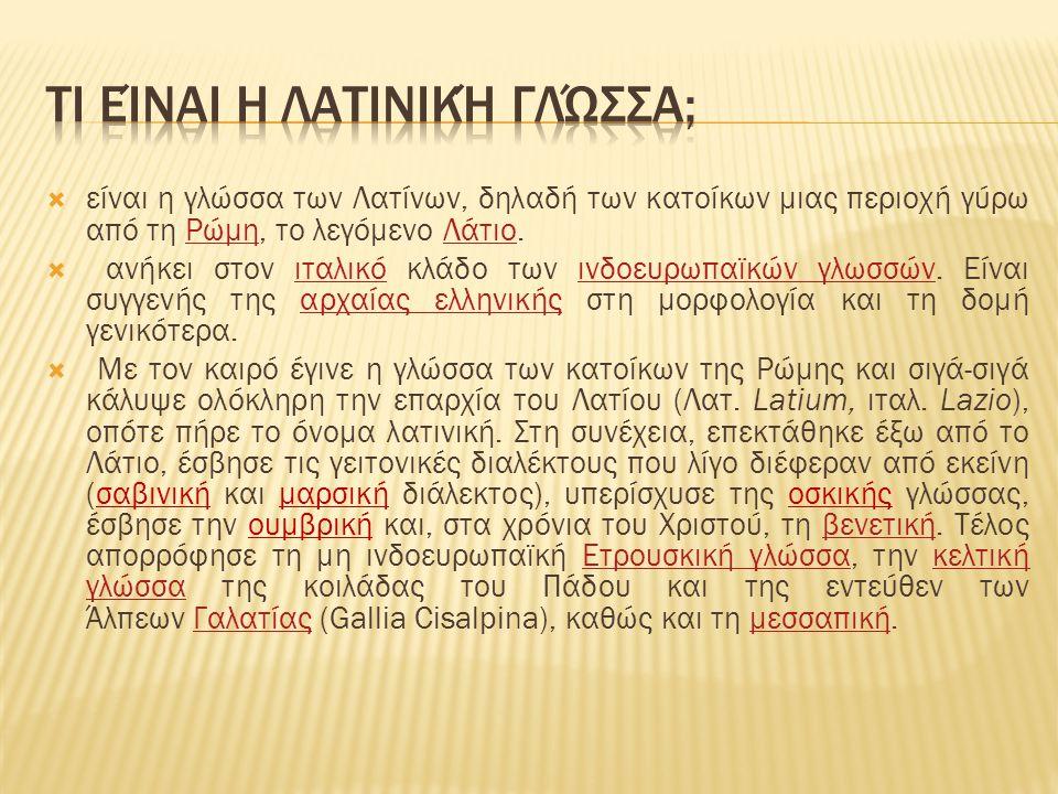 Τι είναι η λατινική γλώσσα;