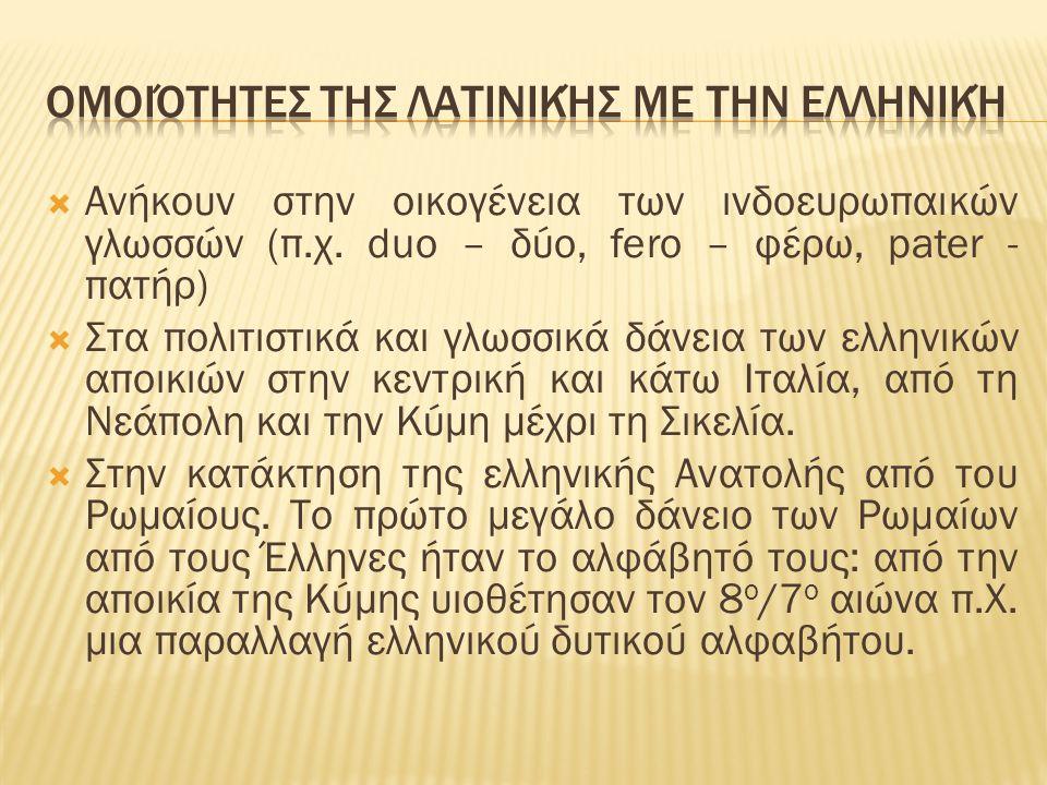 Ομοιότητες της Λατινικής με την Ελληνική