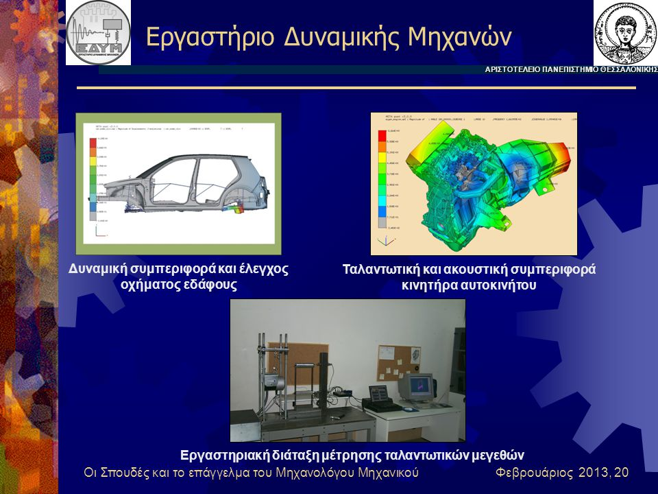 Εργαστήριο Δυναμικής Μηχανών