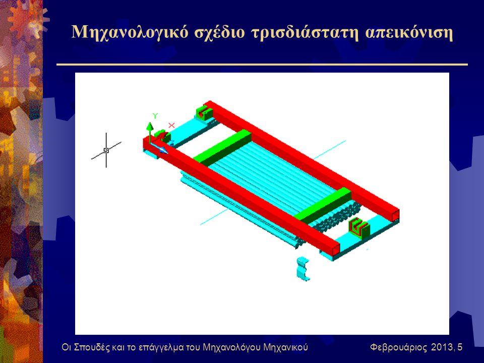 Μηχανολογικό σχέδιο τρισδιάστατη απεικόνιση