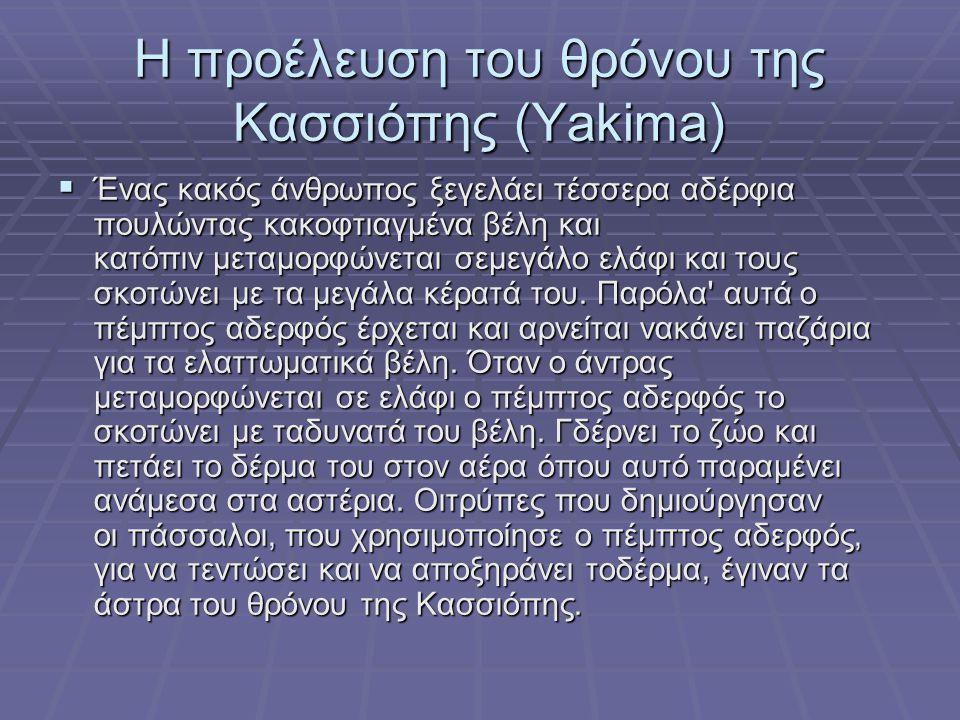 Η προέλευση του θρόνου της Κασσιόπης (Yakima)