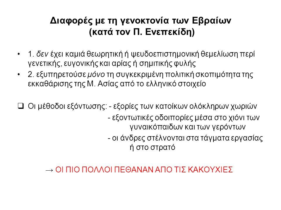 Διαφορές με τη γενοκτονία των Εβραίων (κατά τον Π. Ενεπεκίδη)