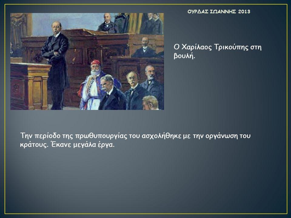 Ο Χαρίλαος Τρικούπης στη βουλή.