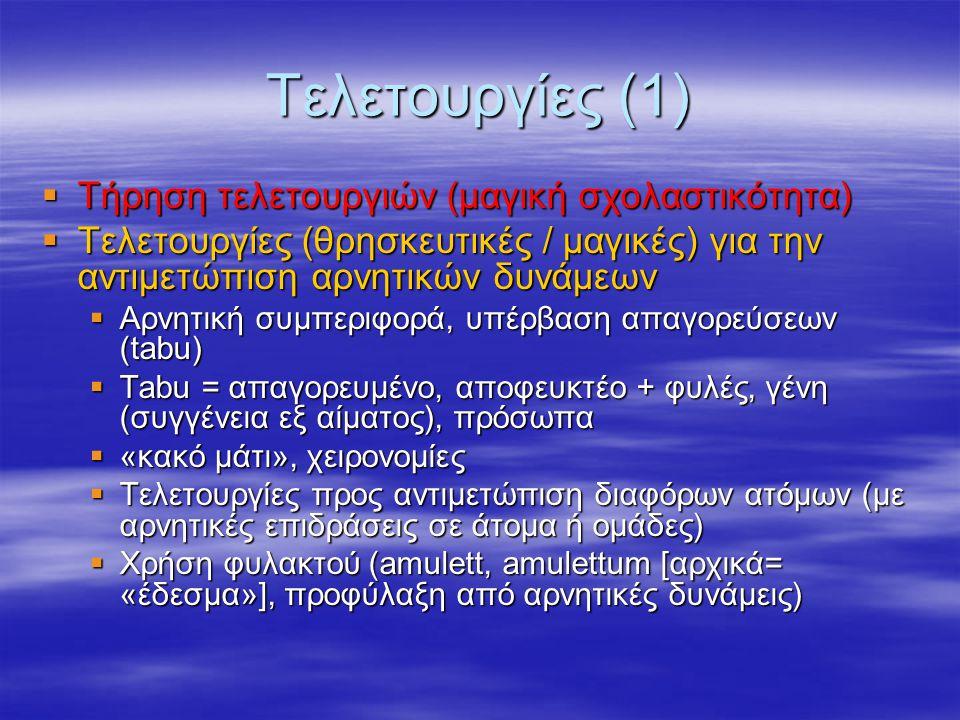 Τελετουργίες (1) Τήρηση τελετουργιών (μαγική σχολαστικότητα)