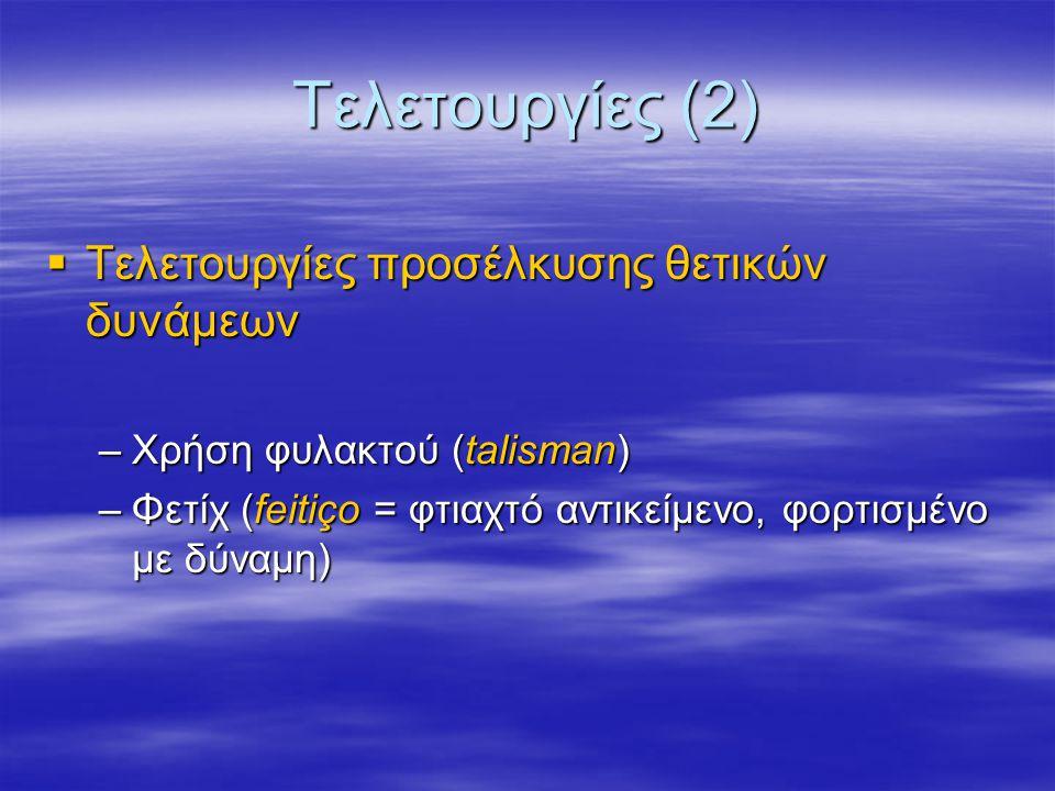 Τελετουργίες (2) Τελετουργίες προσέλκυσης θετικών δυνάμεων
