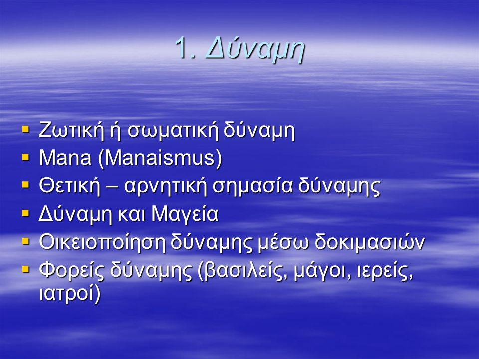 1. Δύναμη Ζωτική ή σωματική δύναμη Mana (Manaismus)