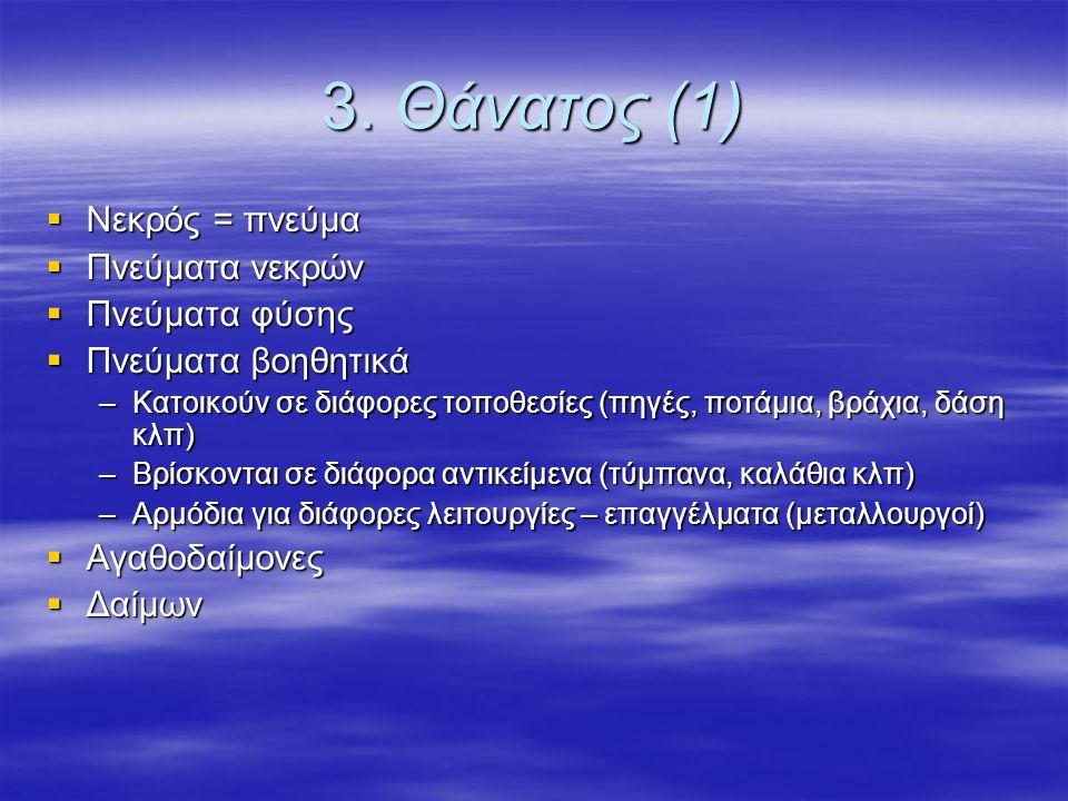 3. Θάνατος (1) Νεκρός = πνεύμα Πνεύματα νεκρών Πνεύματα φύσης