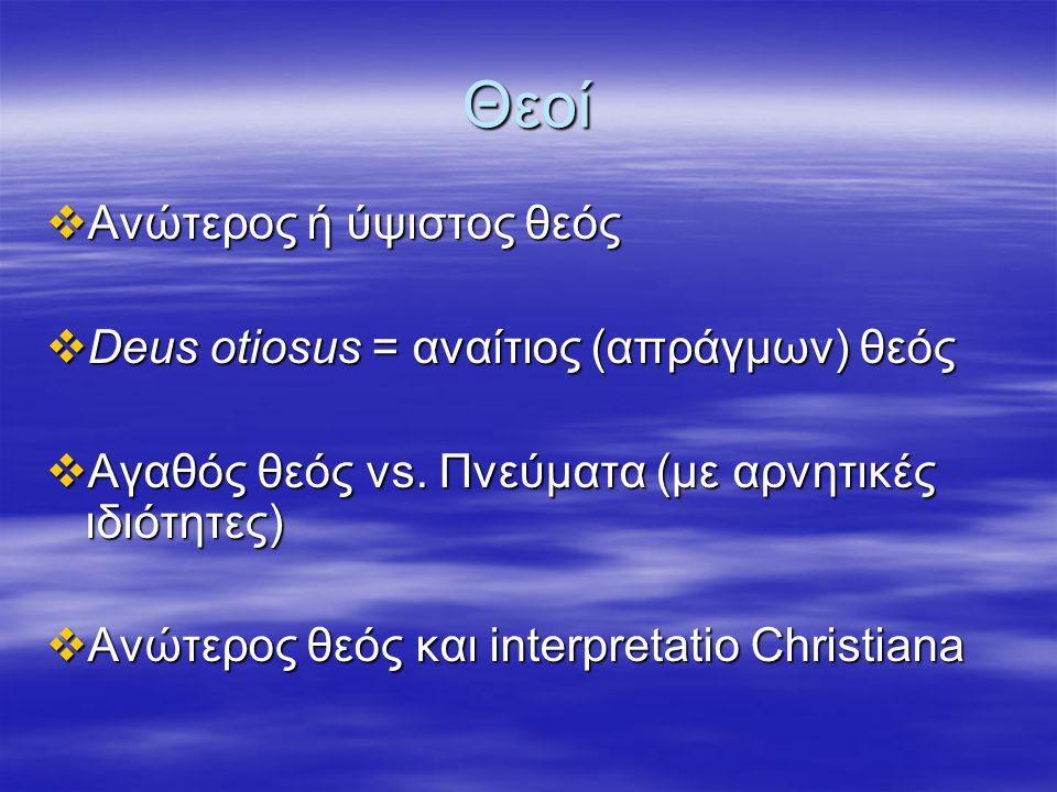 Θεοί Ανώτερος ή ύψιστος θεός Deus otiosus = αναίτιος (απράγμων) θεός